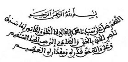 salat-al-fatih
